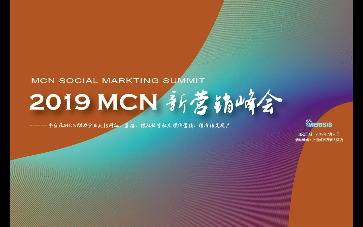 2019 MCN网红新营销峰会(上海)